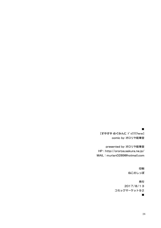 Suyasuya Megumin ni Dufufufufu WW 24