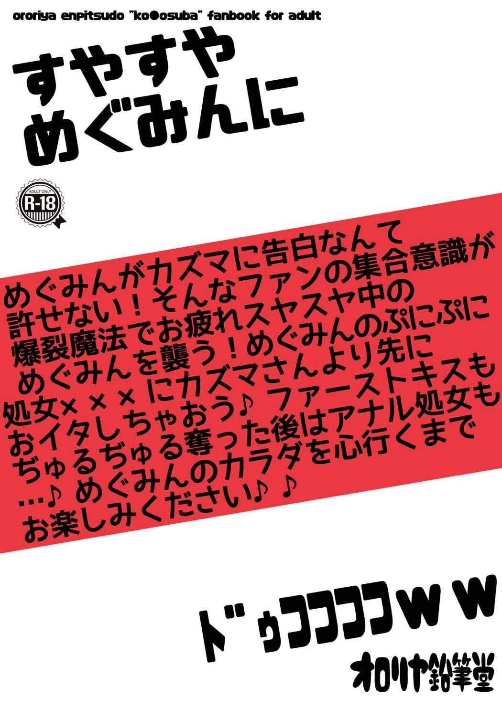 Suyasuya Megumin ni Dufufufufu WW 25