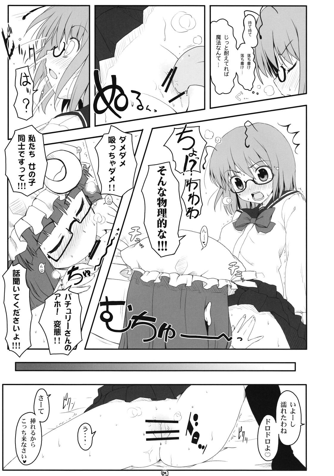 Touhou Megane 7