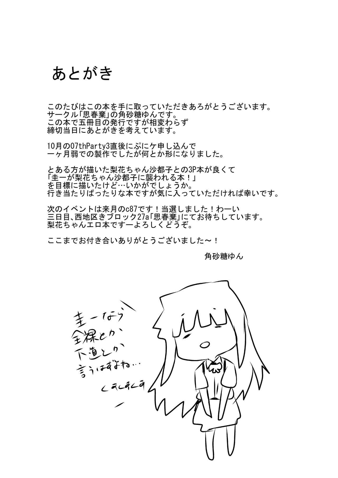 Rika-chan to Satoko ga Keiichi o osou hon 14