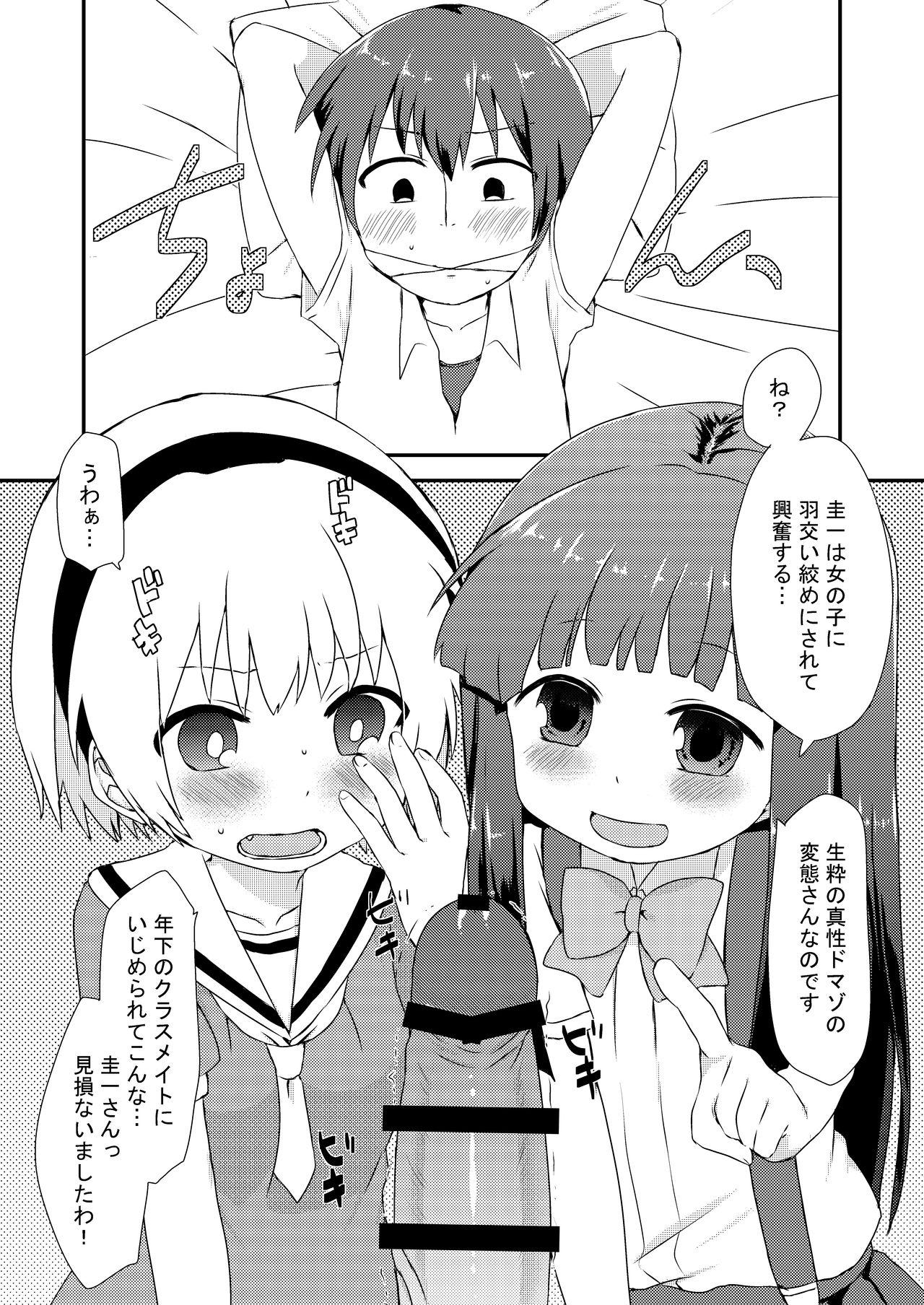 Rika-chan to Satoko ga Keiichi o osou hon 2