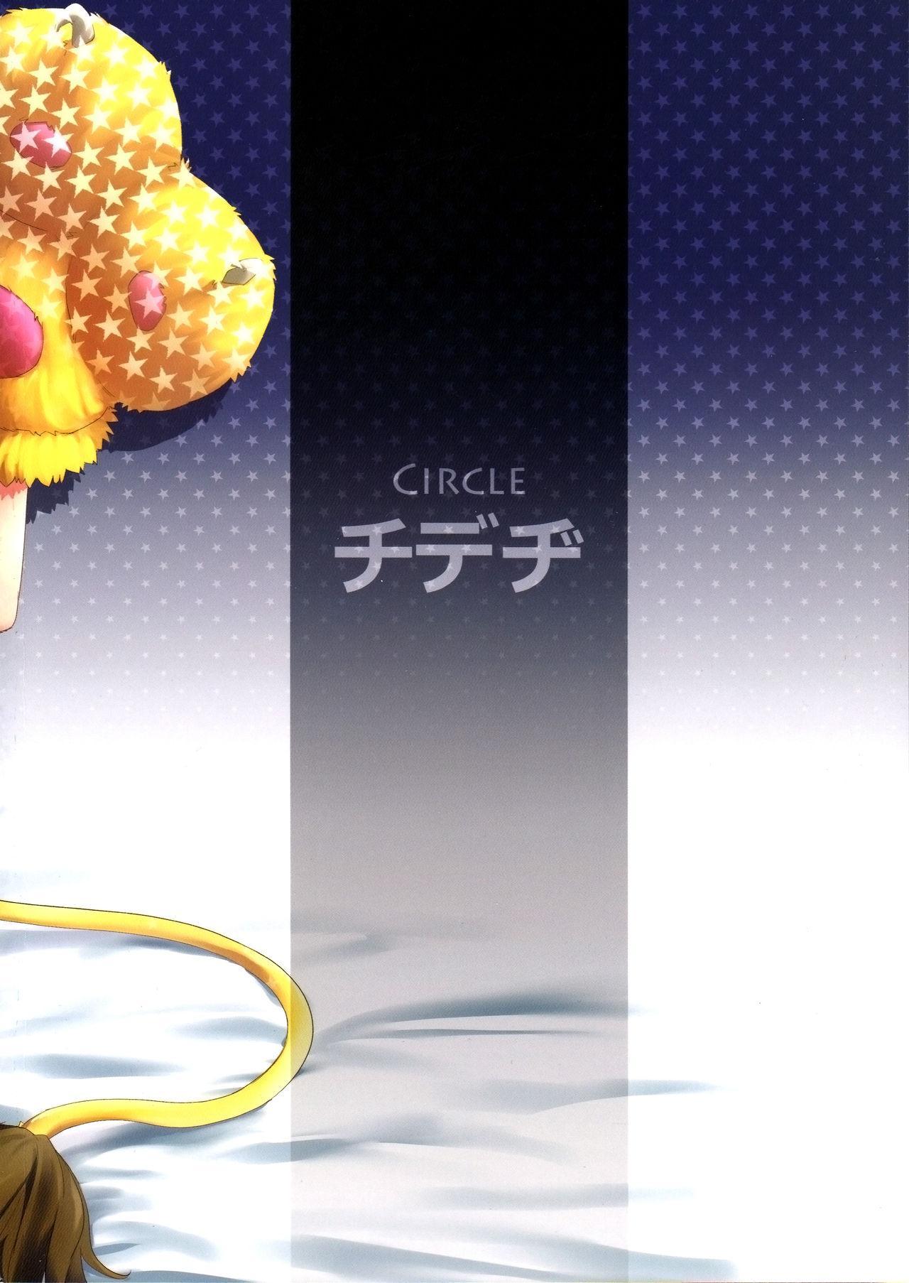 Chibi Gal NIGHT STAGE 24