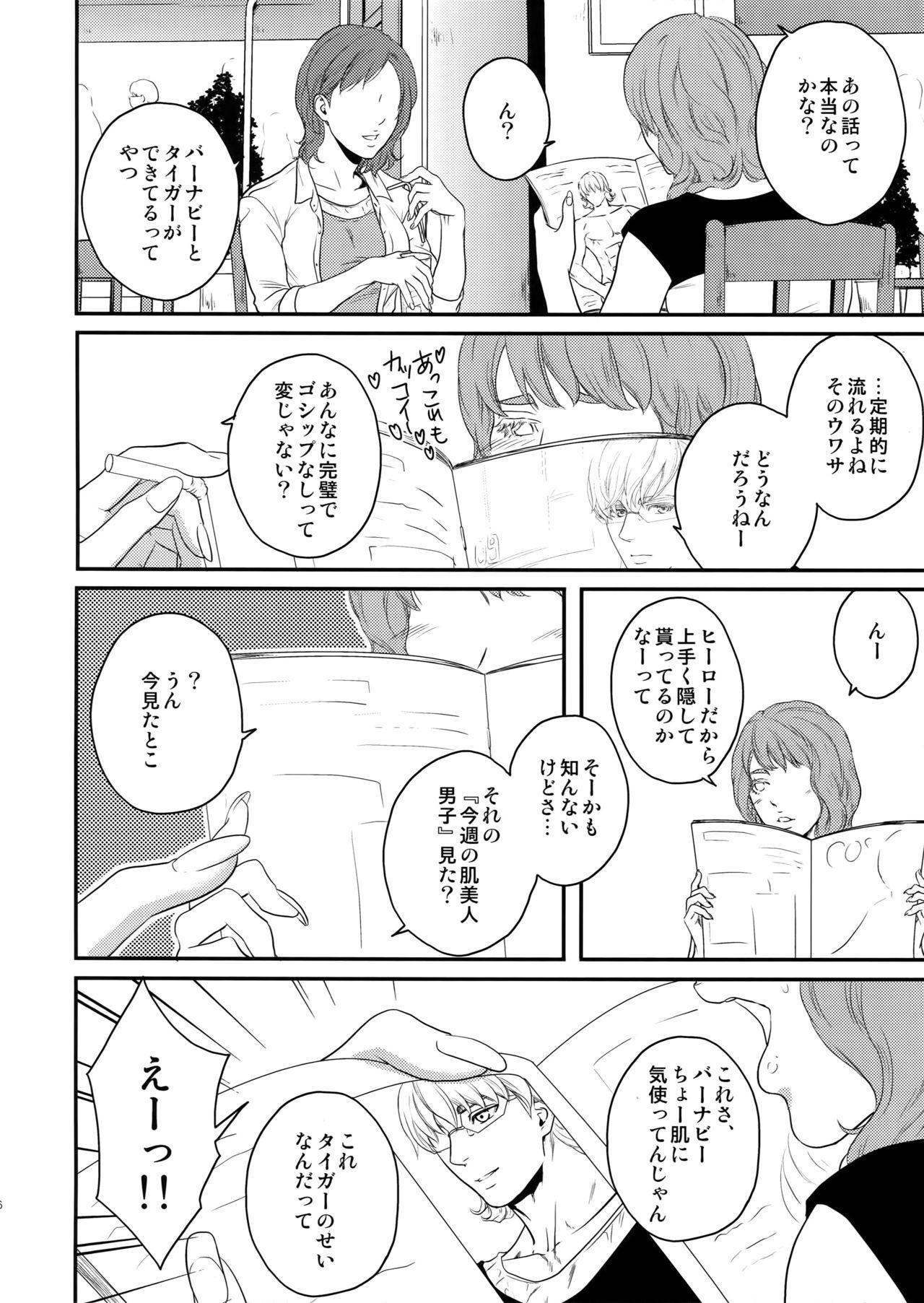 Taisetsu Nishi Mascara 3