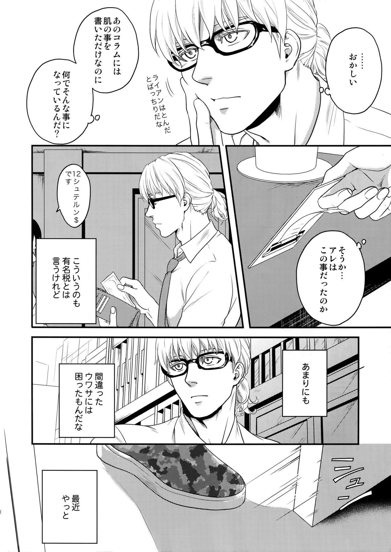 Taisetsu Nishi Mascara 5