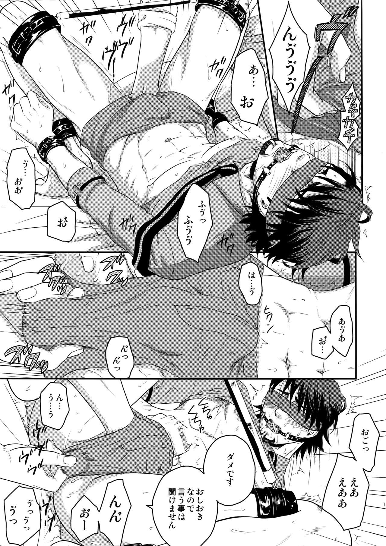 Taisetsu Nishi Mascara 8