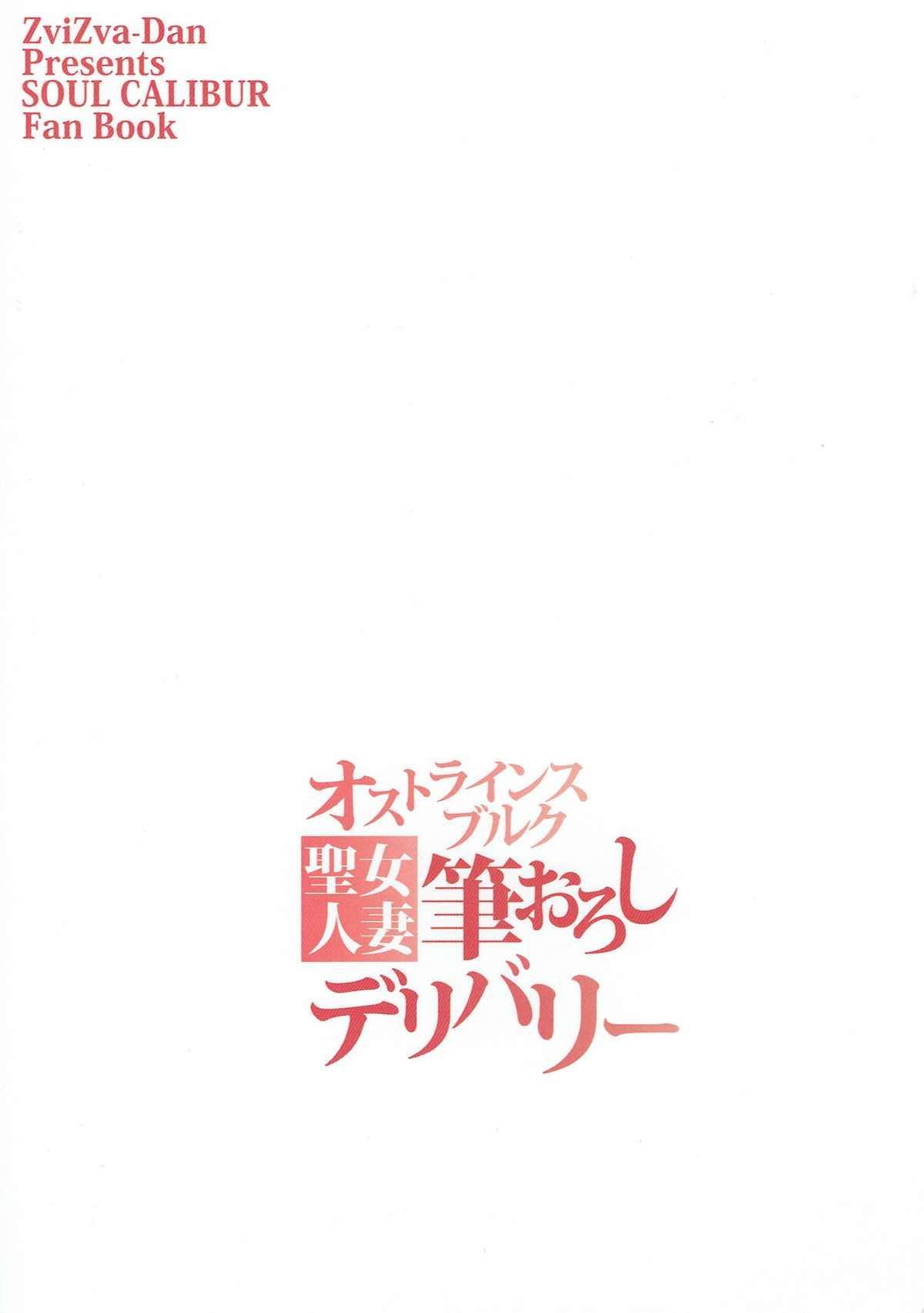 Ostrheinsburg Seijo Hitozuma Fudeoroshi Delivery 25