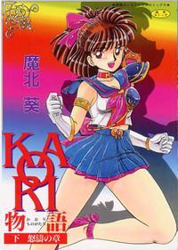 Kaori Monogatari Ge - Dotou no Shou 1