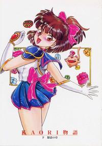 Kaori Monogatari Ge - Dotou no Shou 3