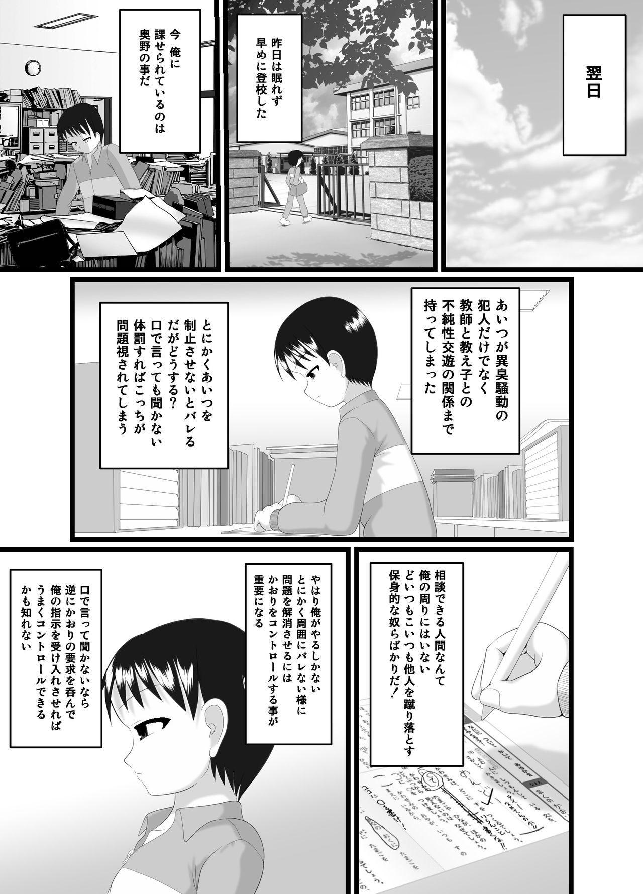 Kaori 18