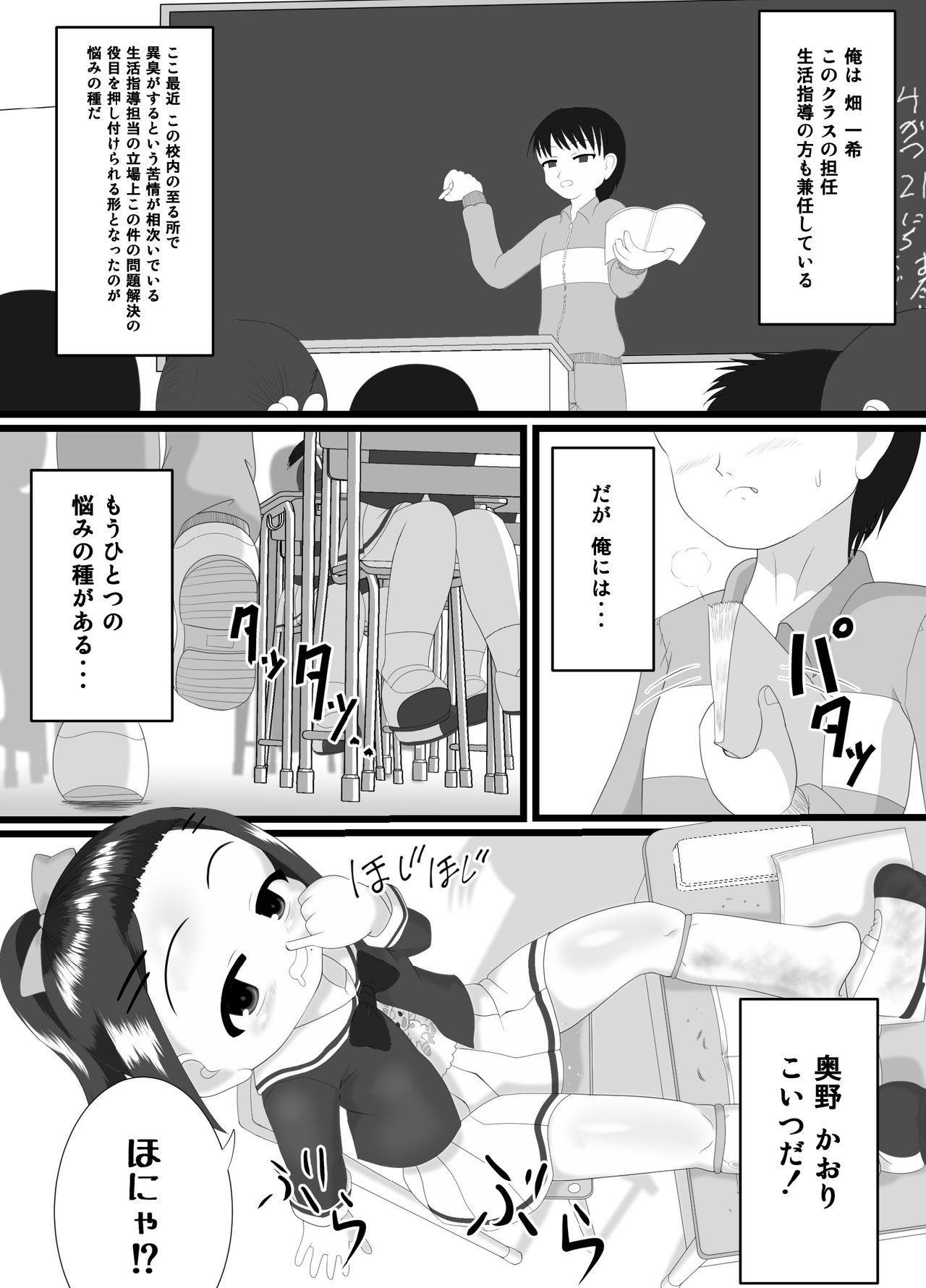 Kaori 2