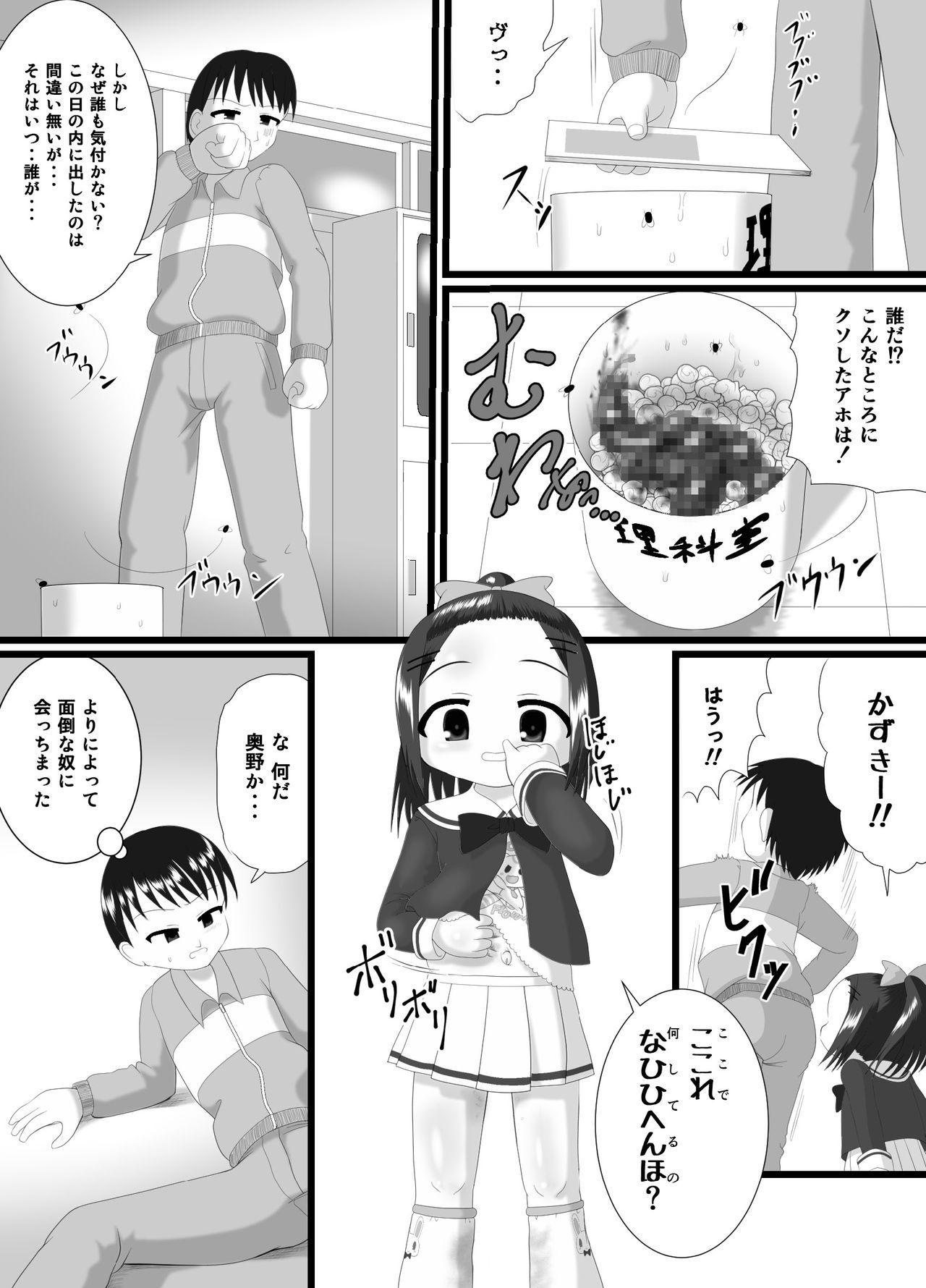 Kaori 5