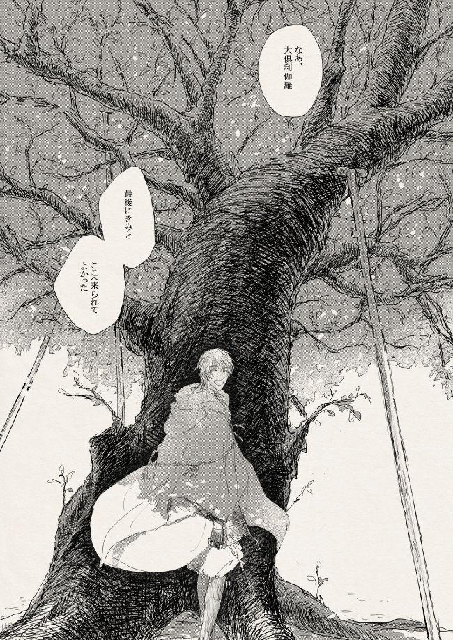 落陽の夢 13