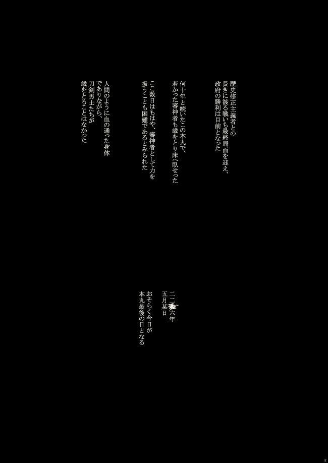 落陽の夢 14