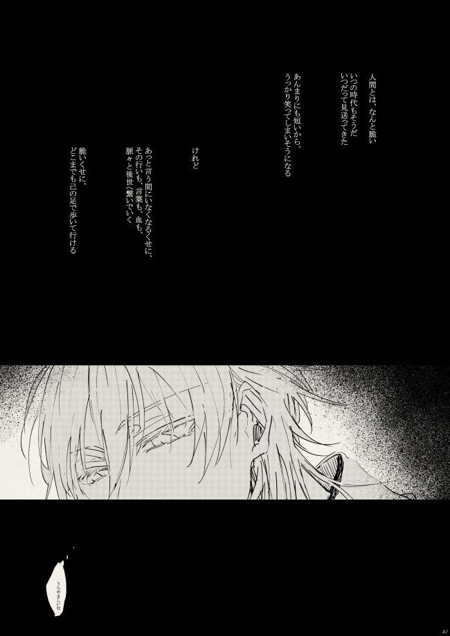 落陽の夢 20