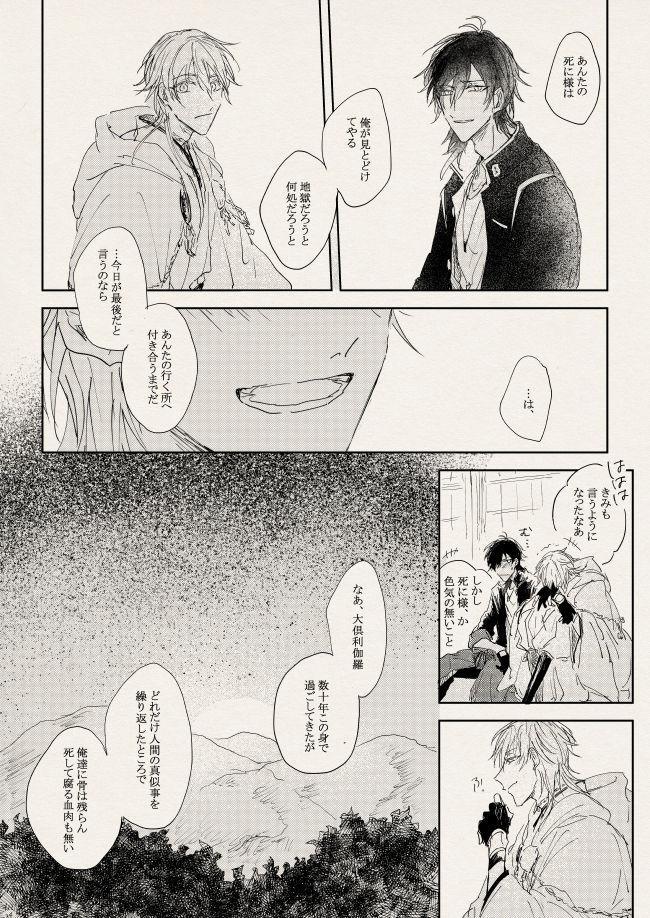 落陽の夢 23