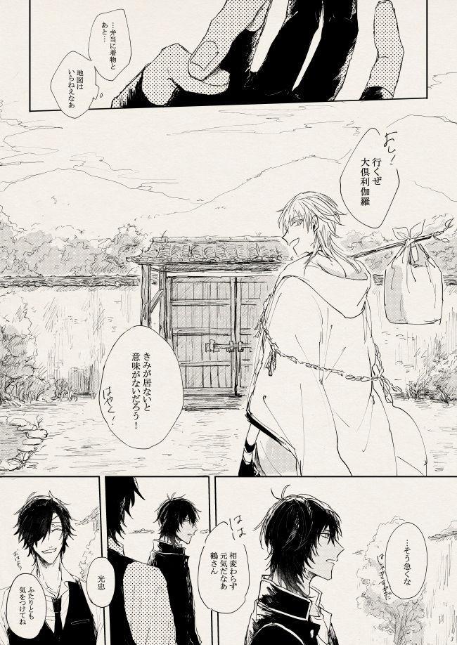落陽の夢 2