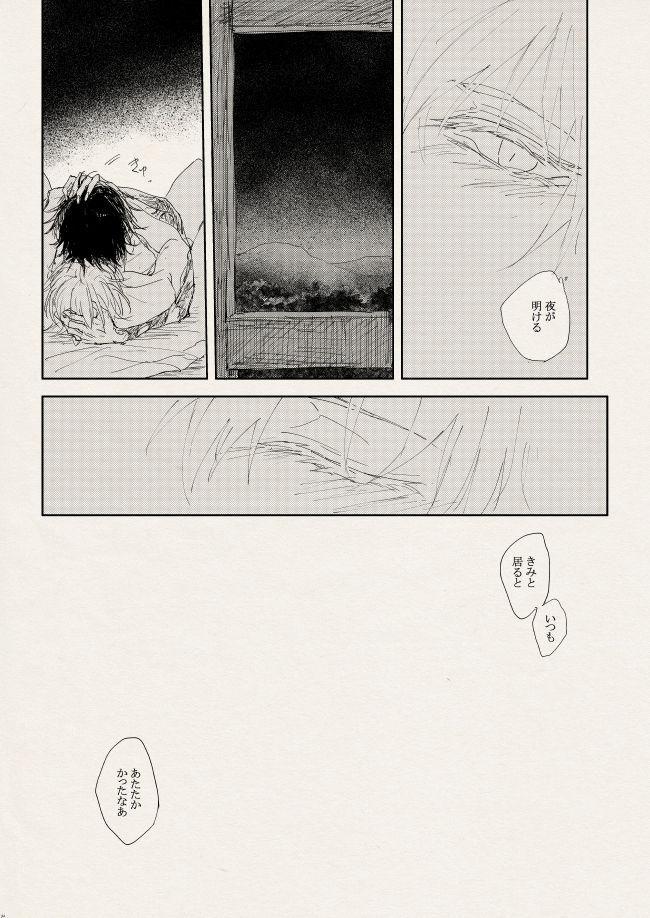落陽の夢 31