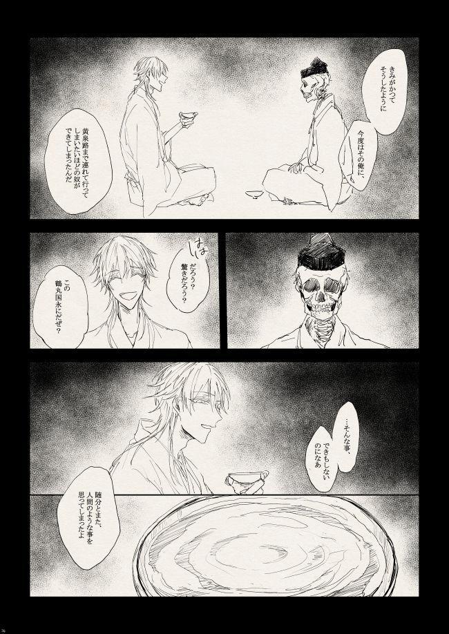 落陽の夢 35