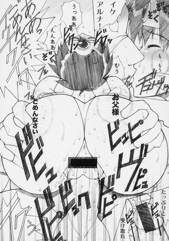 Kinoko Tsuushin 6 23