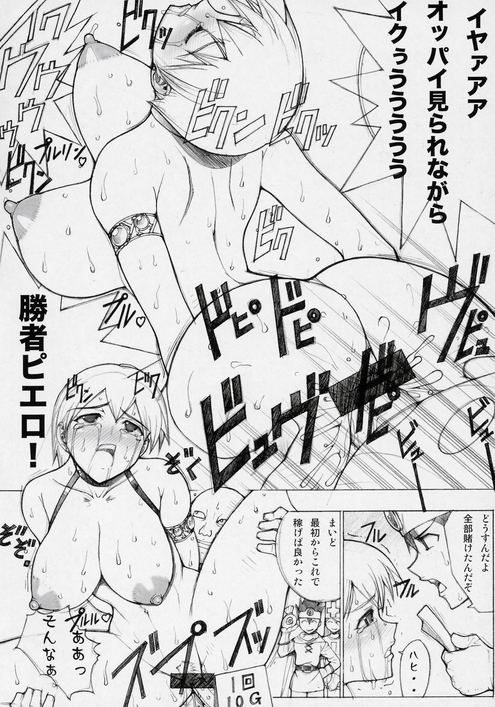Kinoko Tsuushin 6 38