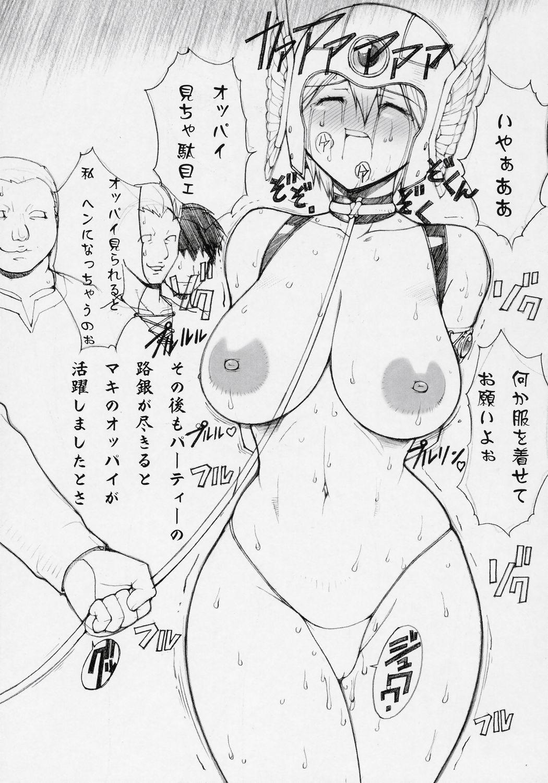 Kinoko Tsuushin 6 39