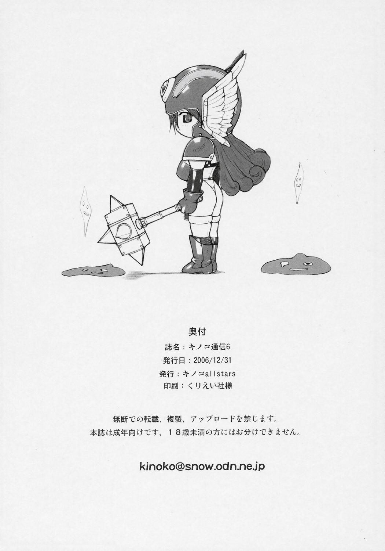 Kinoko Tsuushin 6 44