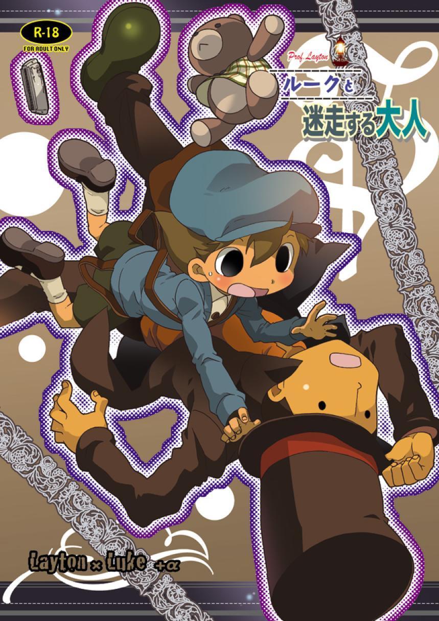 (C74) [M Kichibeya (Uchida Junta)] Luke to Meisou suru Otona (Professor Layton) full version [English] 0