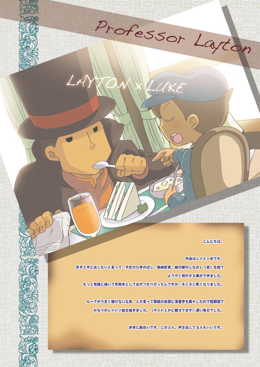 (C74) [M Kichibeya (Uchida Junta)] Luke to Meisou suru Otona (Professor Layton) full version [English] 3