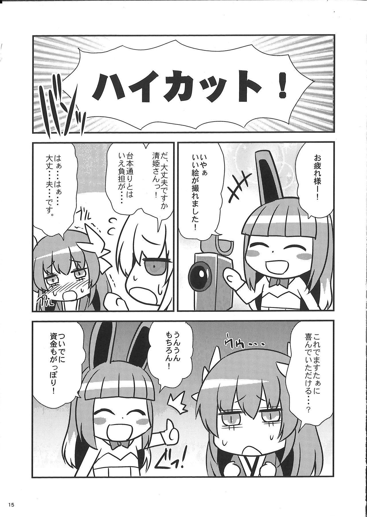 Watashi no Hebionna ga Dosukebe na Kouhai ni Choukyou Sarete Ooyake no Ba de Dappi Suru Hon 14