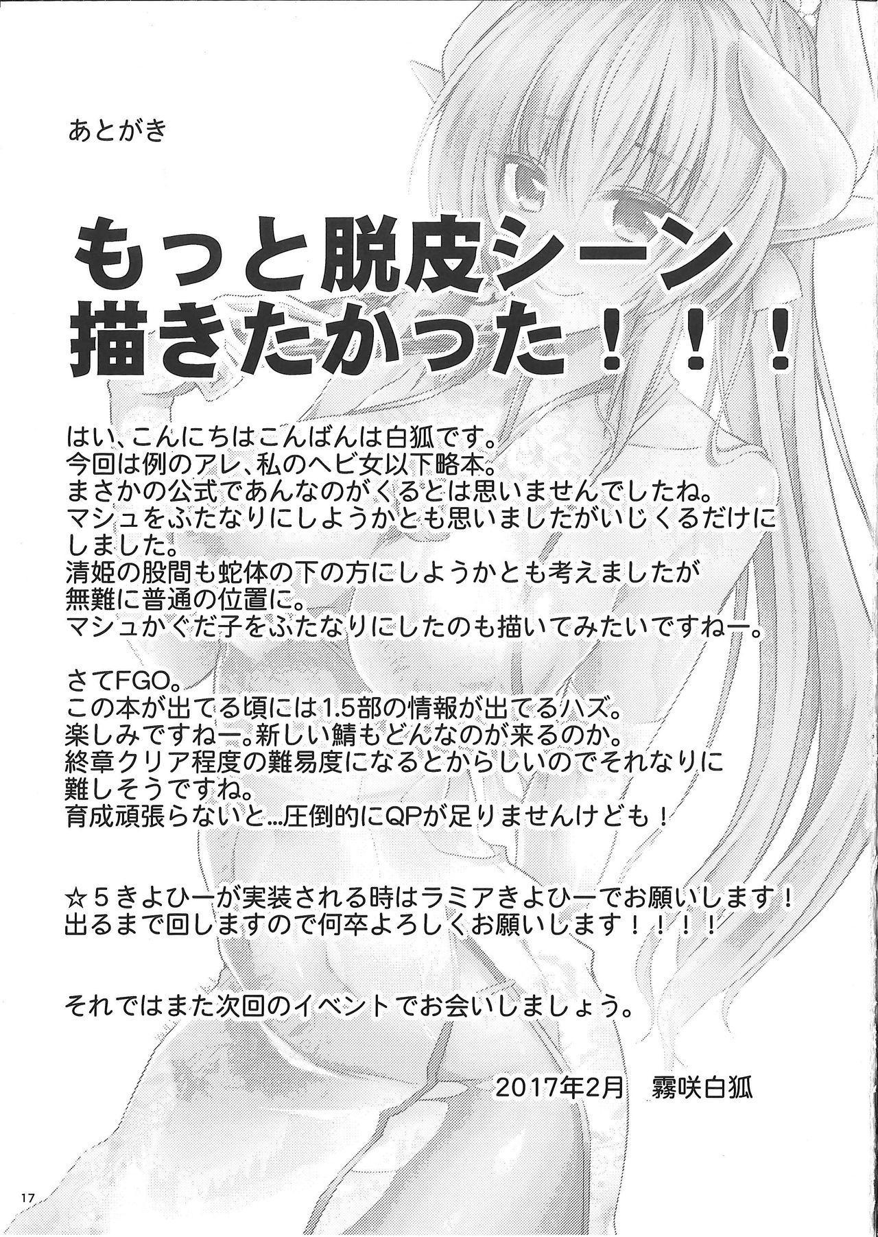 Watashi no Hebionna ga Dosukebe na Kouhai ni Choukyou Sarete Ooyake no Ba de Dappi Suru Hon 16