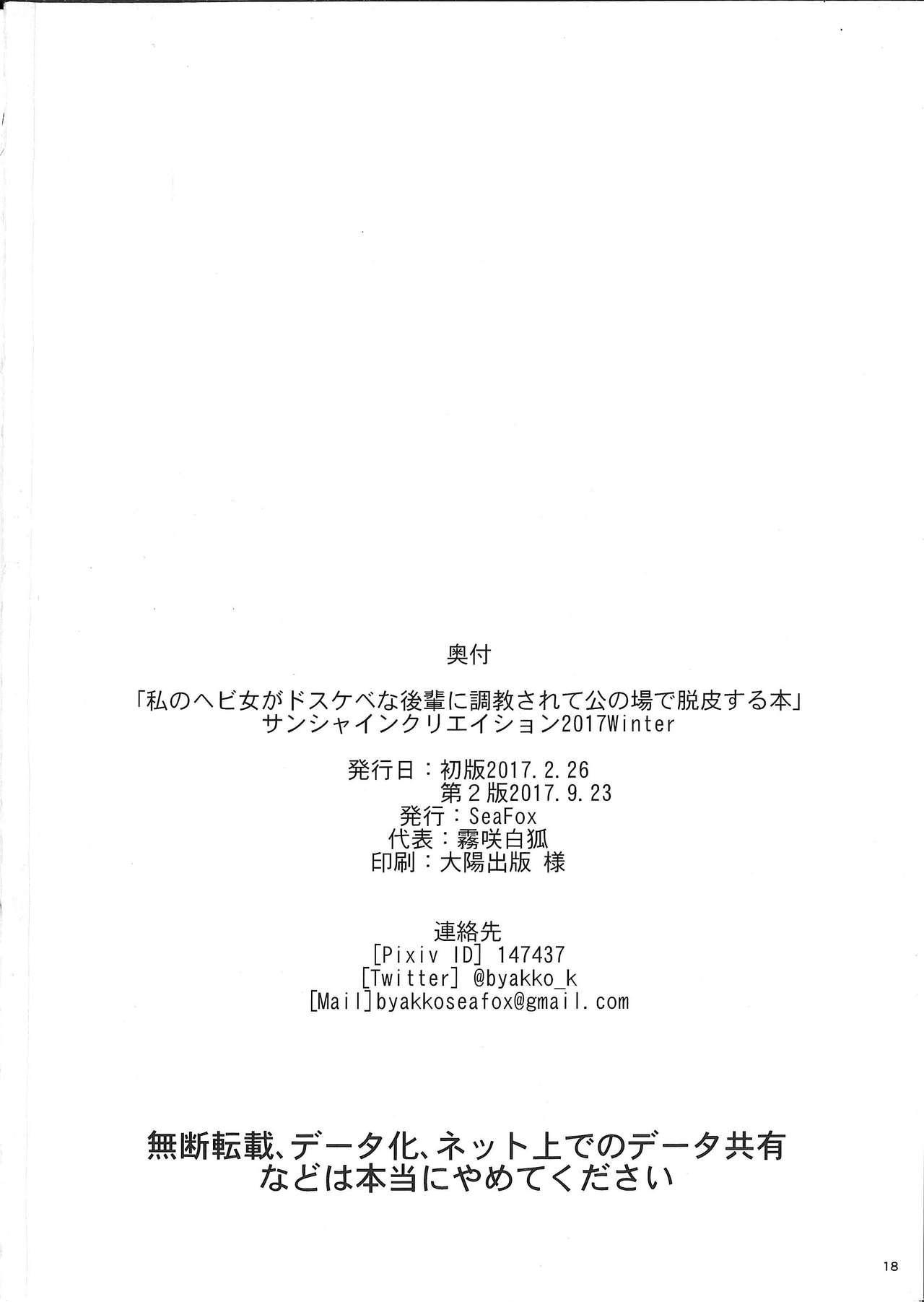 Watashi no Hebionna ga Dosukebe na Kouhai ni Choukyou Sarete Ooyake no Ba de Dappi Suru Hon 17