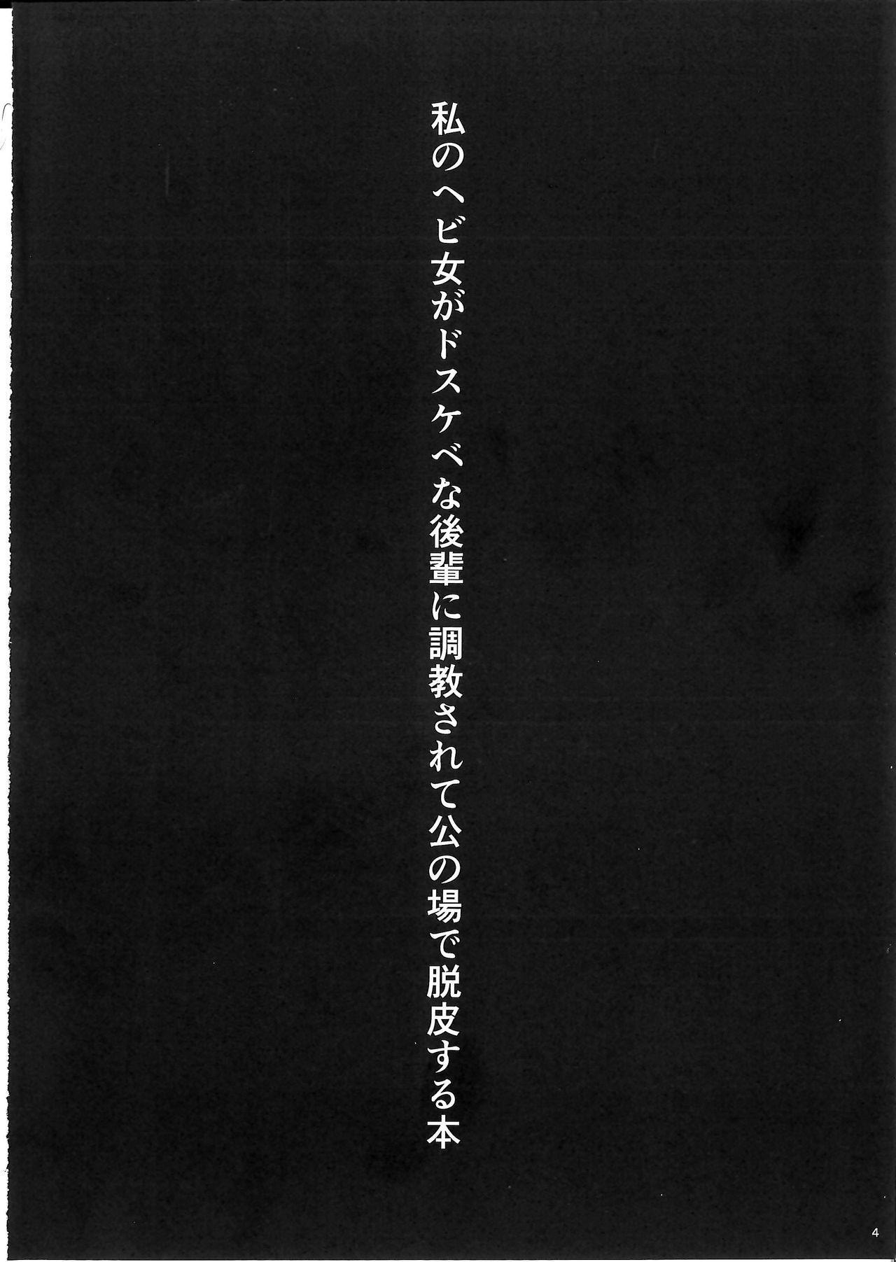 Watashi no Hebionna ga Dosukebe na Kouhai ni Choukyou Sarete Ooyake no Ba de Dappi Suru Hon 3