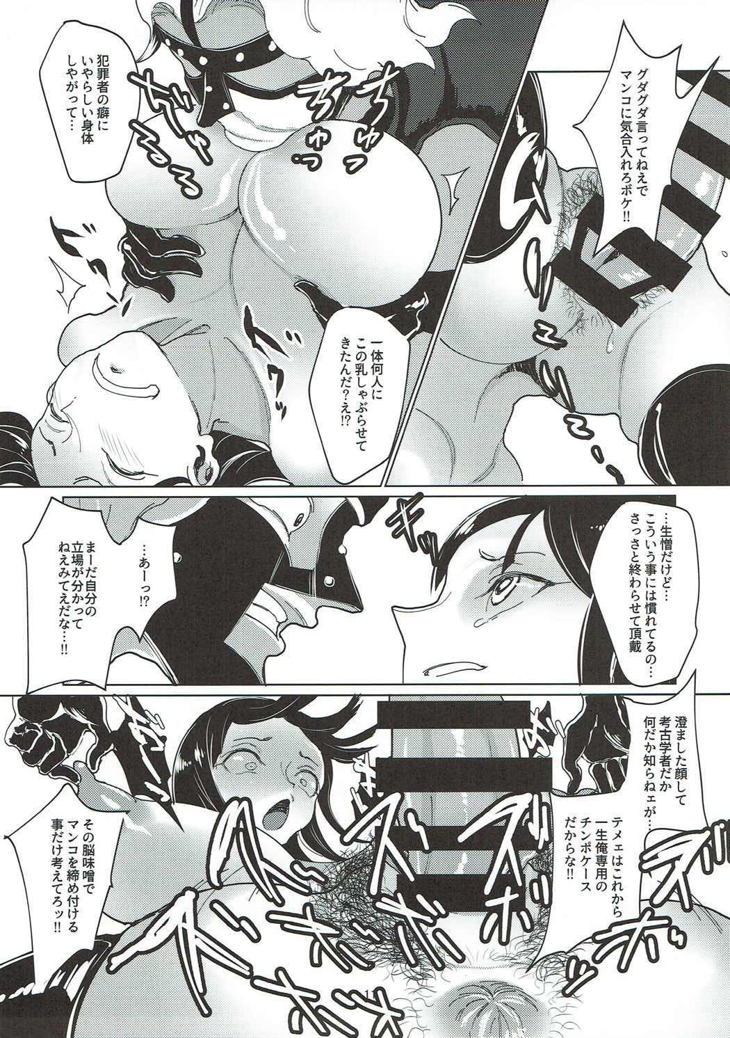 Ore Senyou Chinpo Case Nico Robin 9