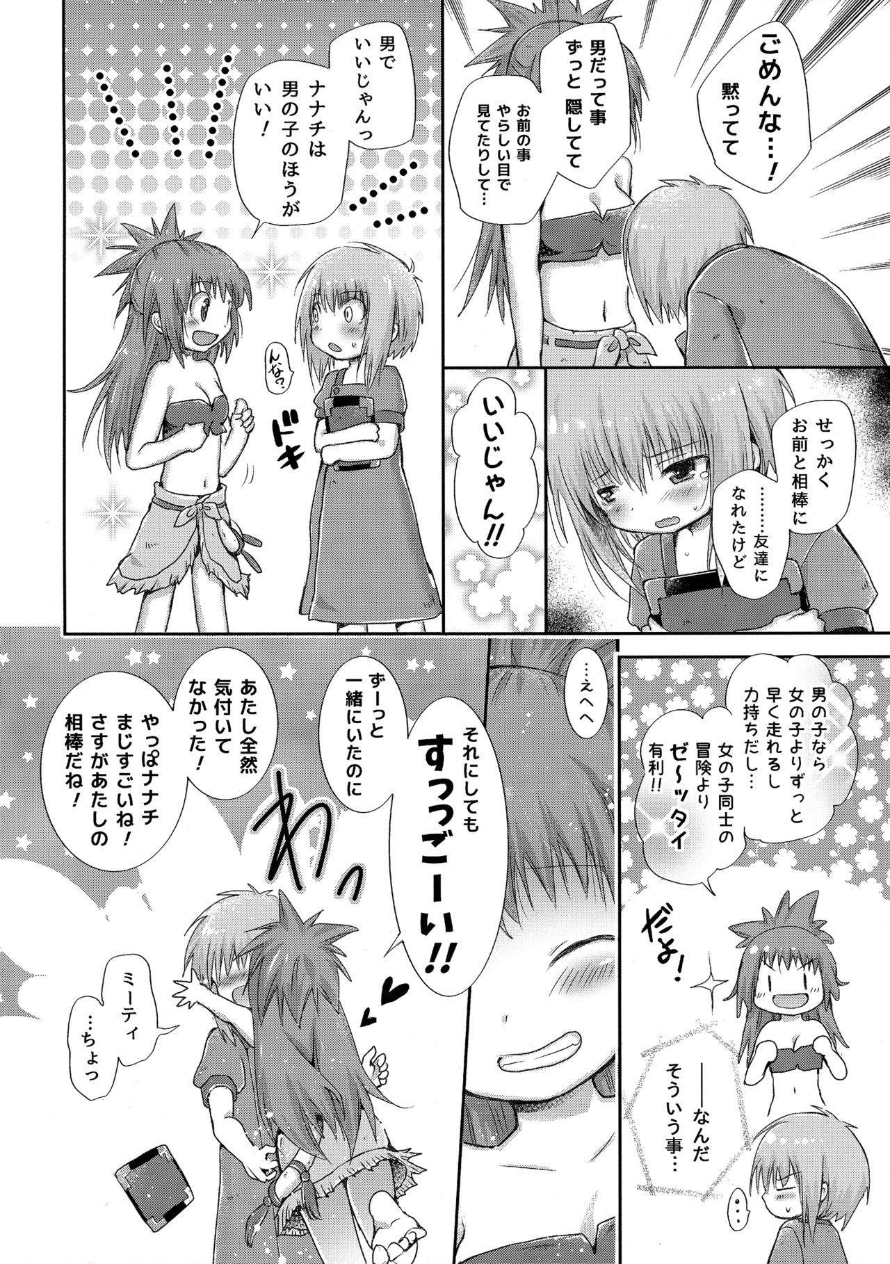 Hajimete no Takaramono 20