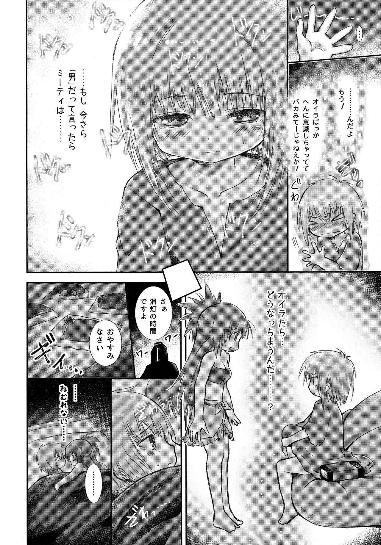 Hajimete no Takaramono 6