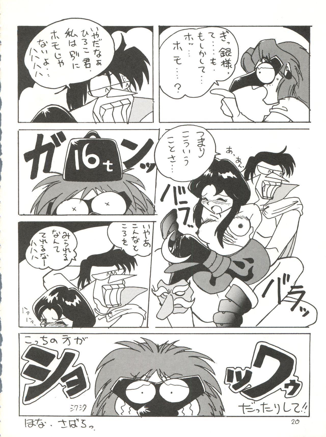 Kaiketsu Spats 19
