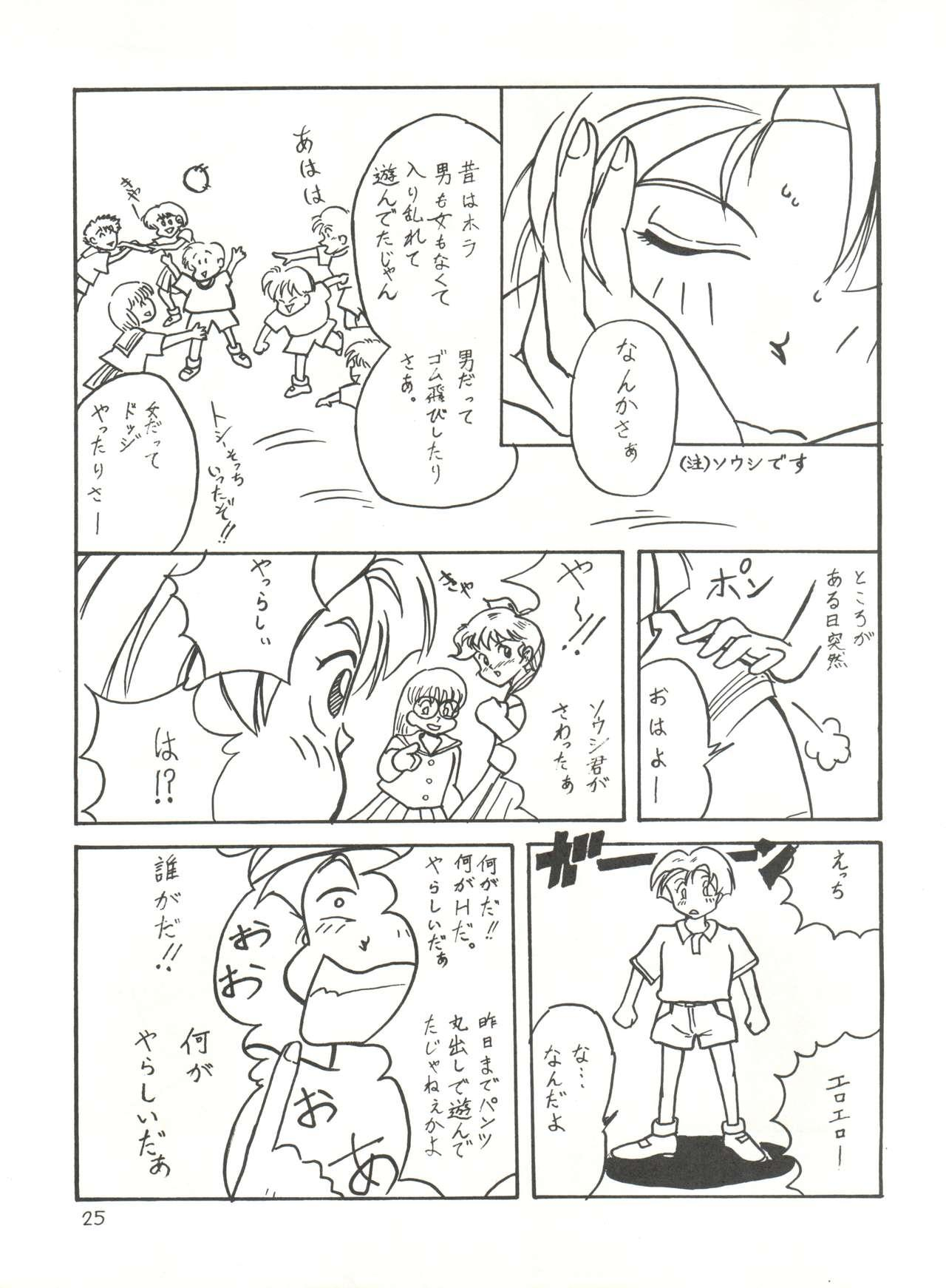 Kaiketsu Spats 24