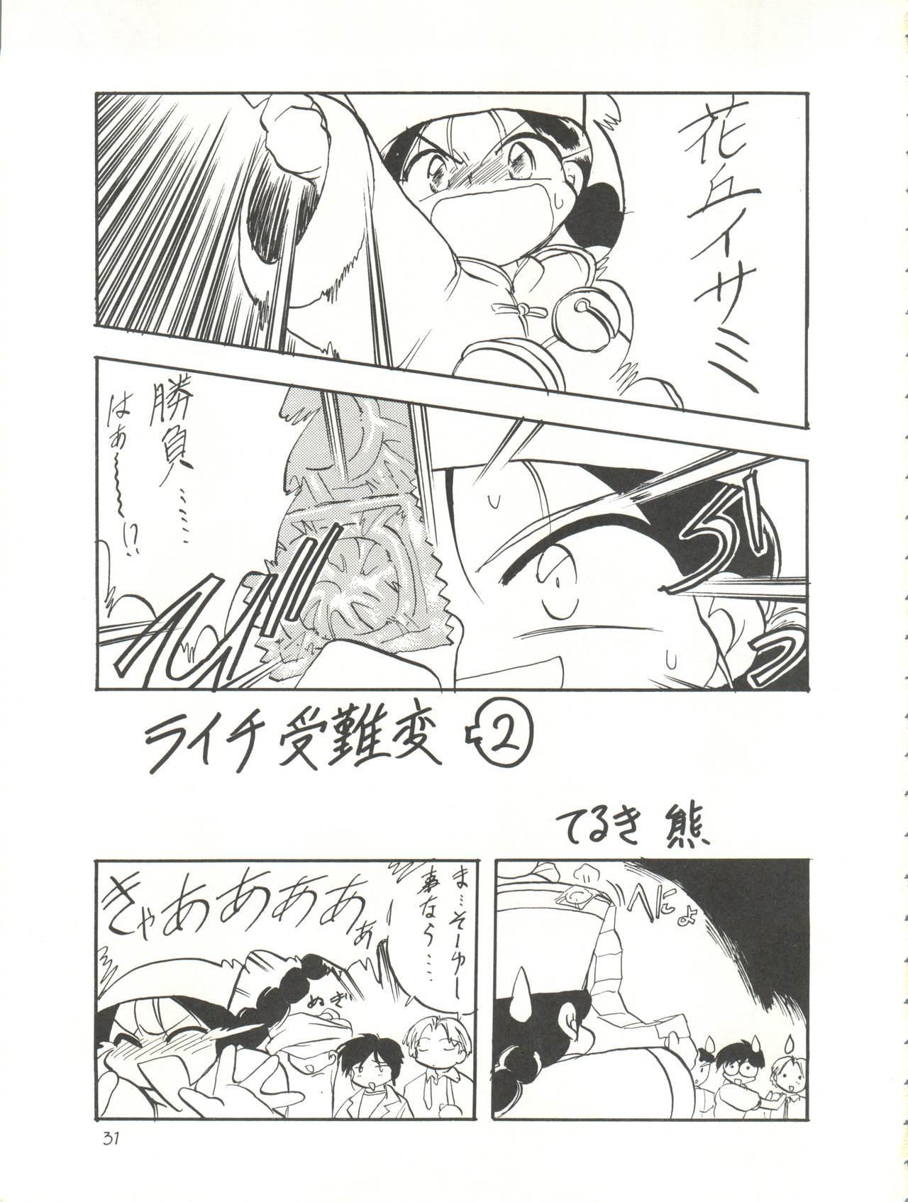 Kaiketsu Spats 30