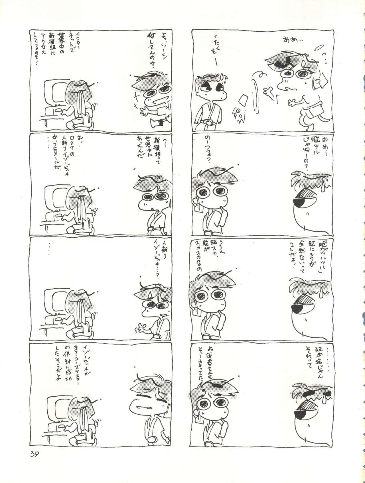 Kaiketsu Spats 38