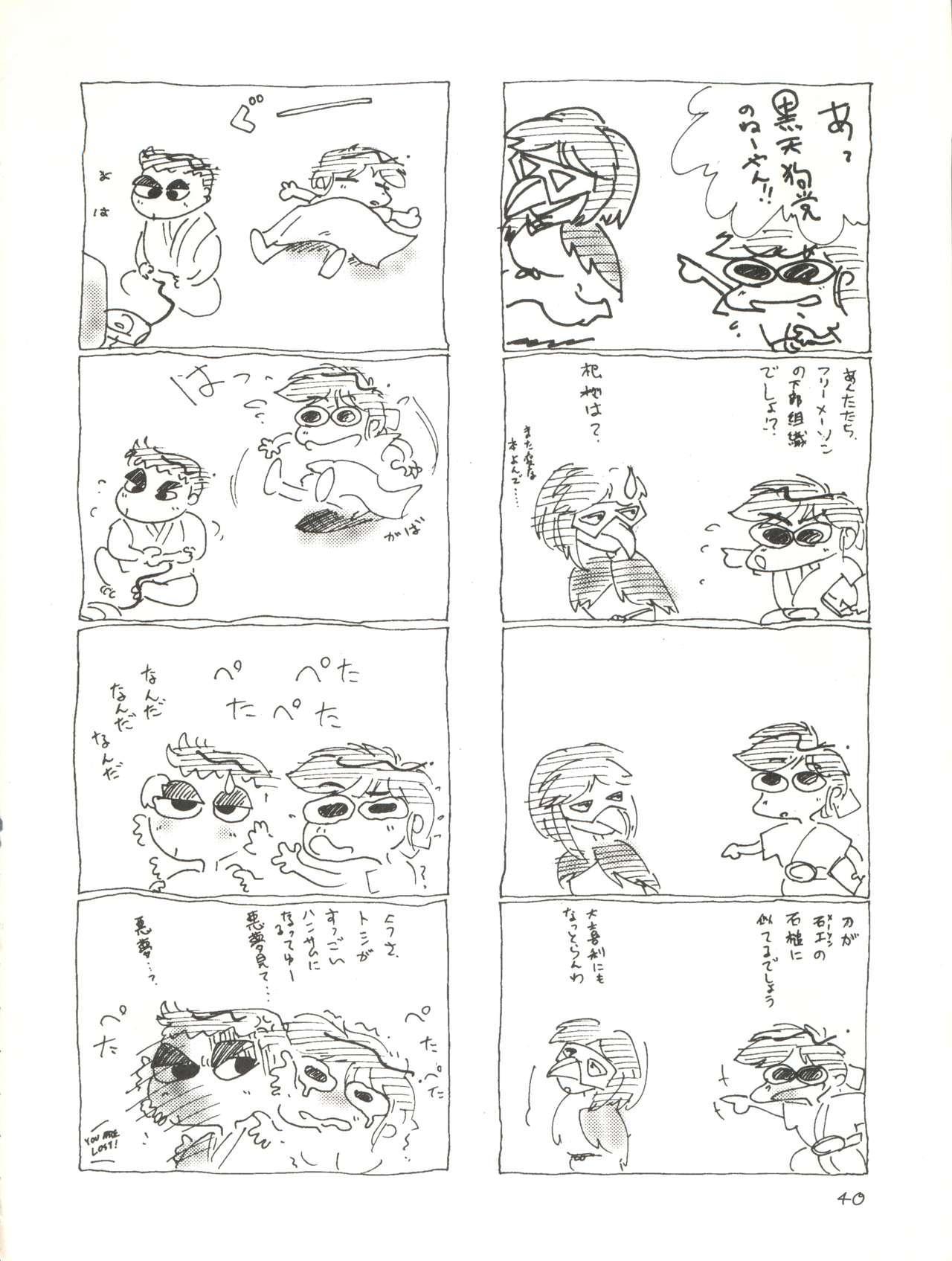 Kaiketsu Spats 39