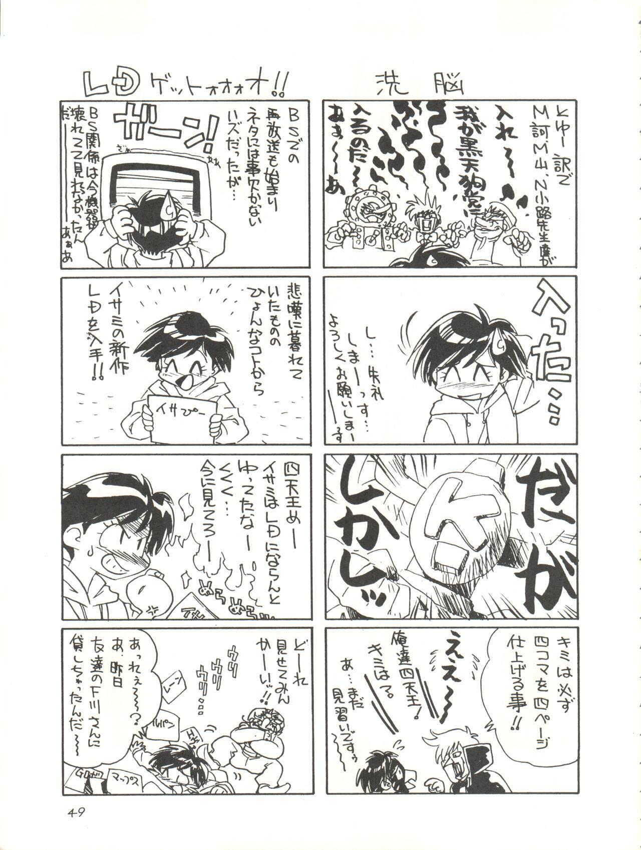 Kaiketsu Spats 48