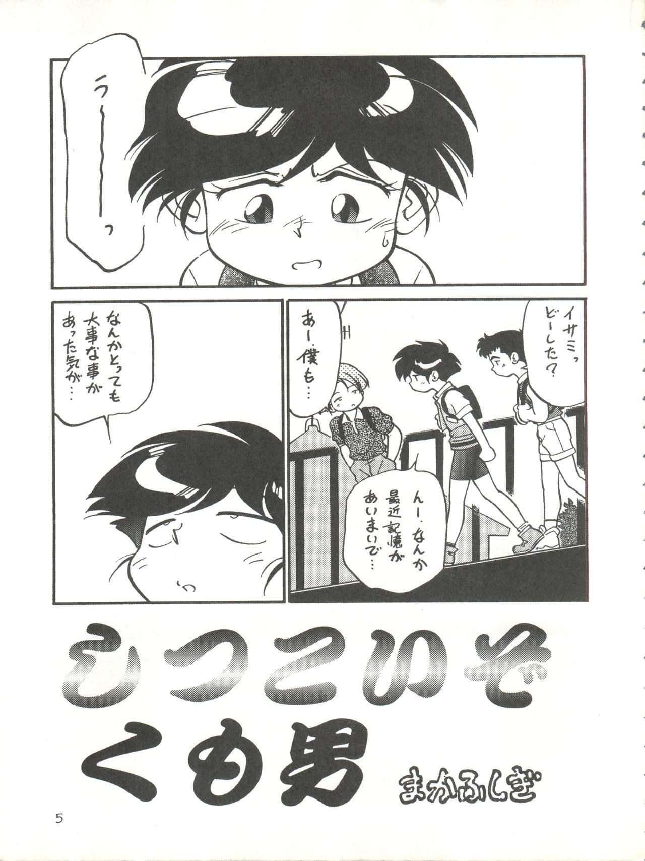 Kaiketsu Spats 4