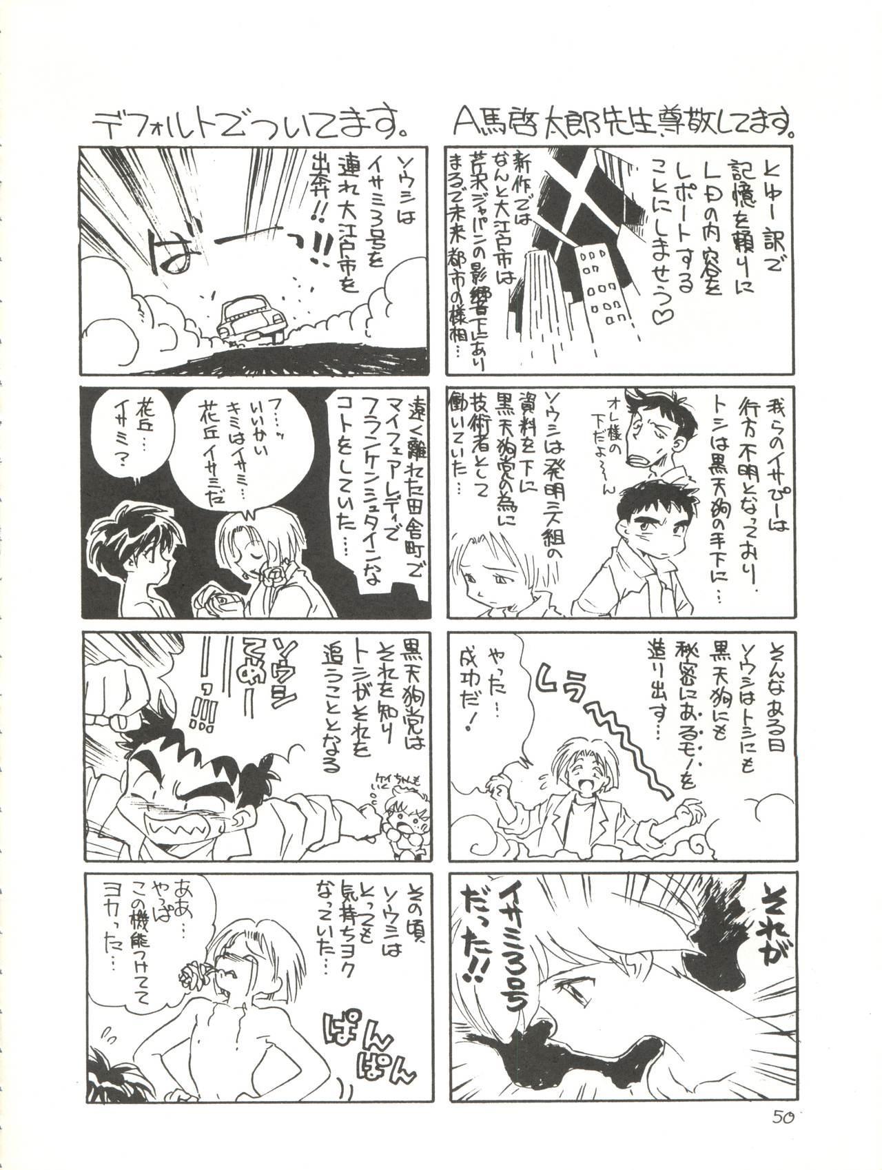Kaiketsu Spats 49