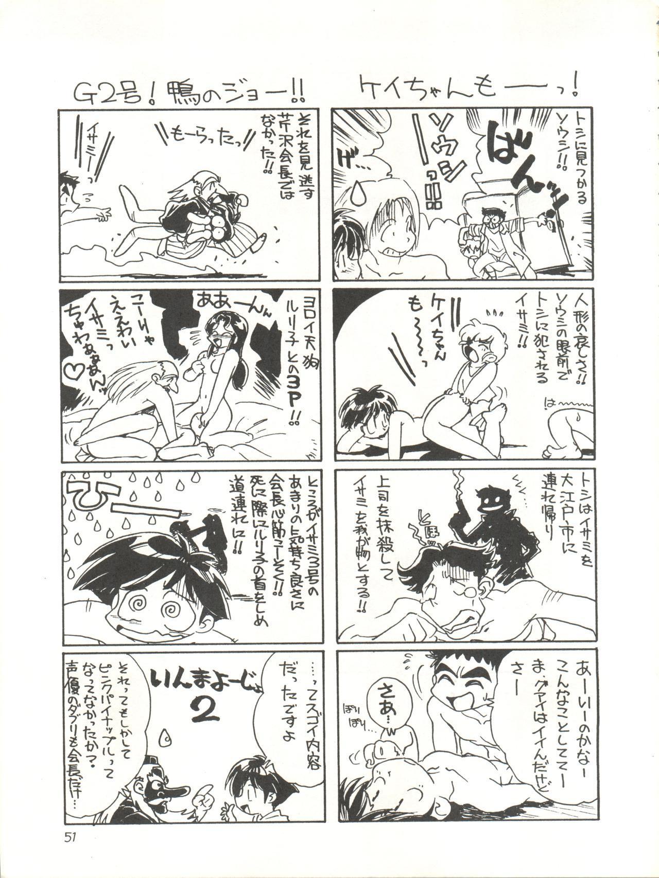 Kaiketsu Spats 50