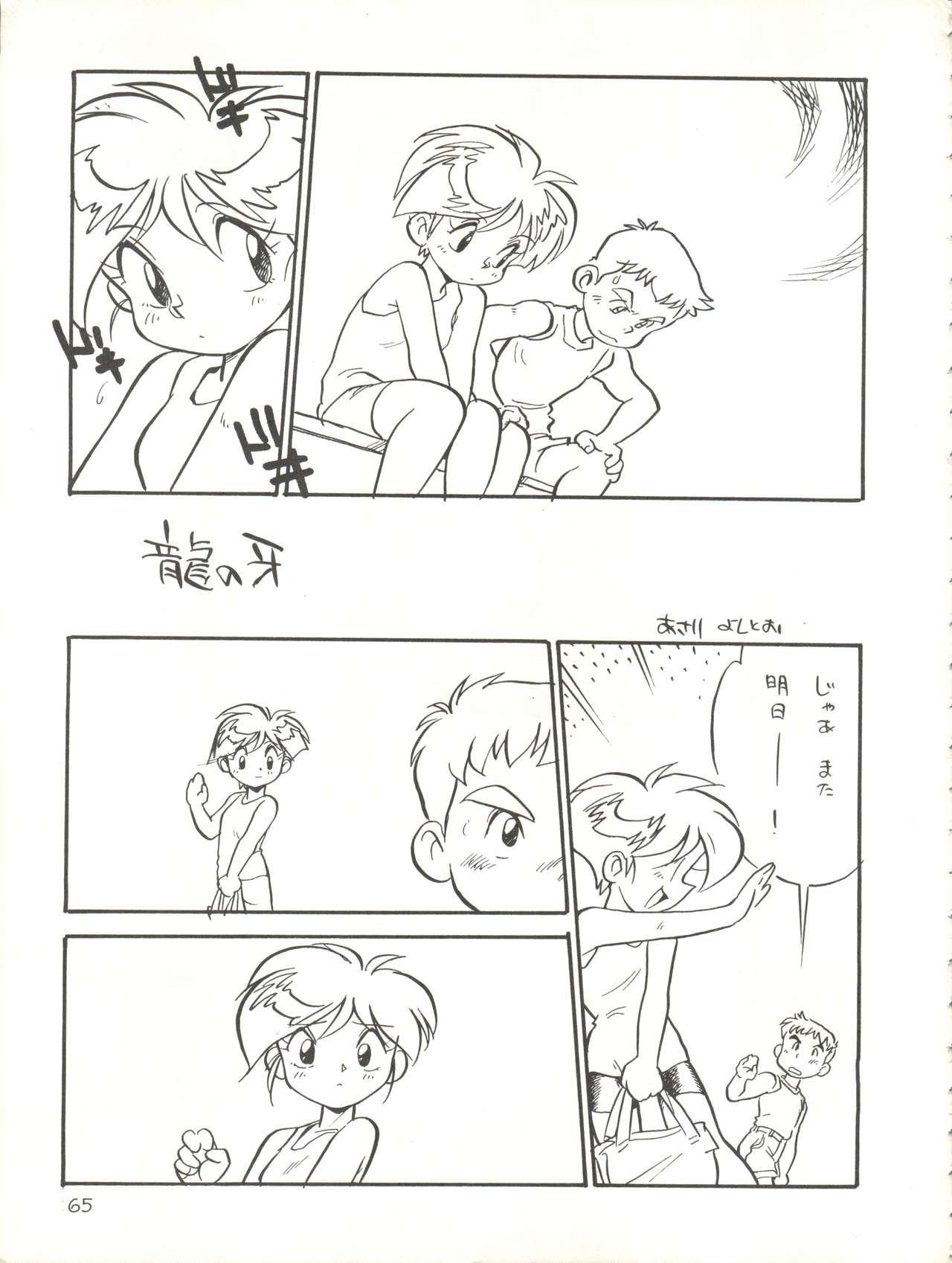 Kaiketsu Spats 64