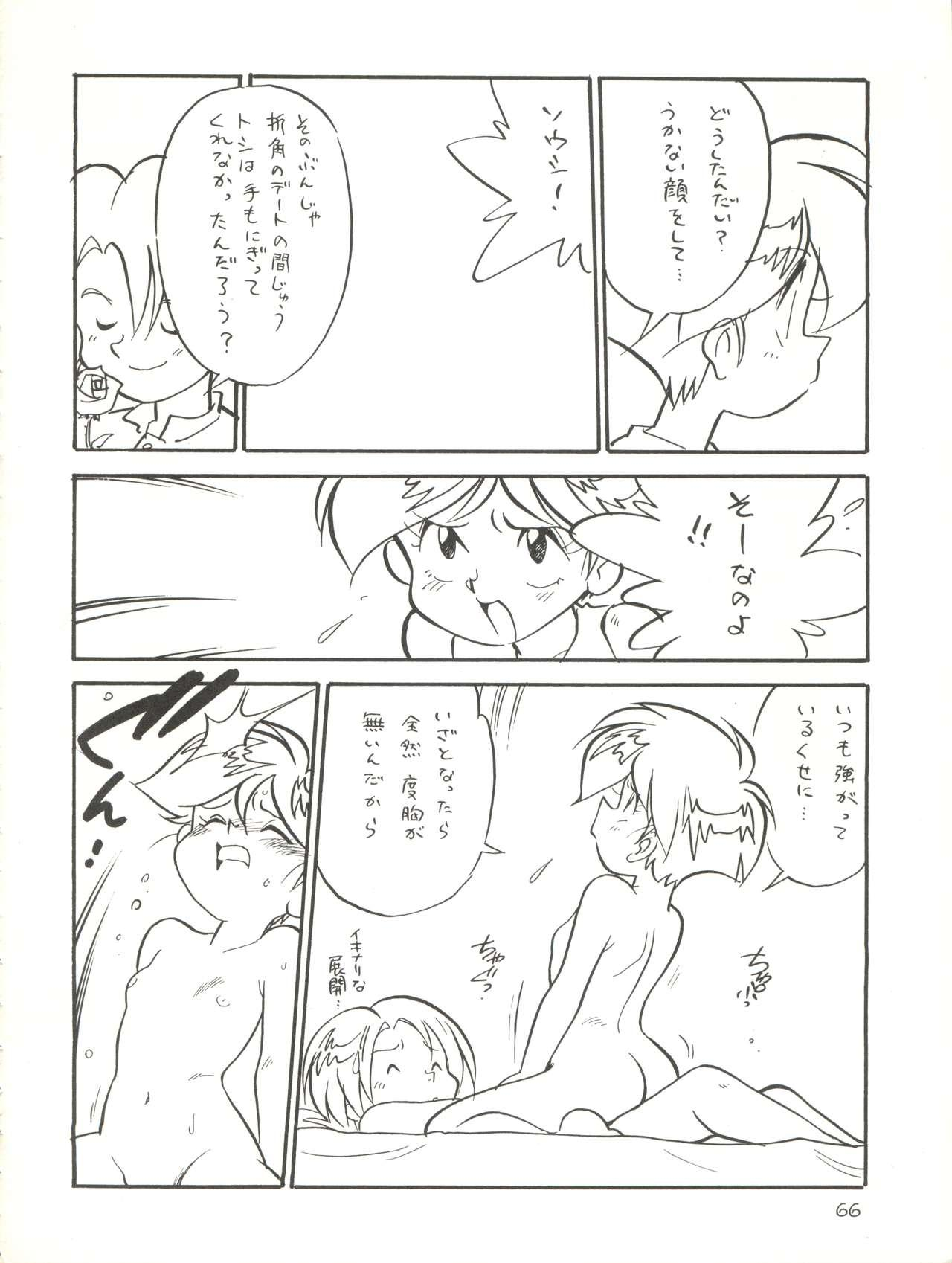 Kaiketsu Spats 65