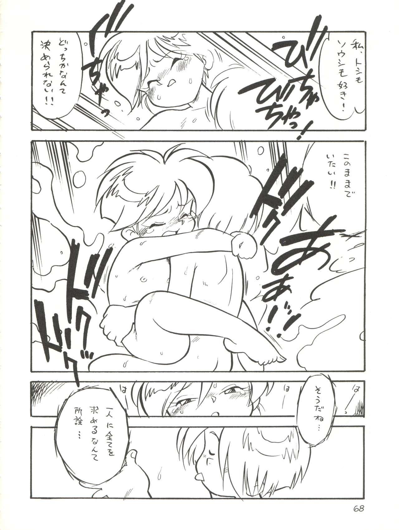 Kaiketsu Spats 67