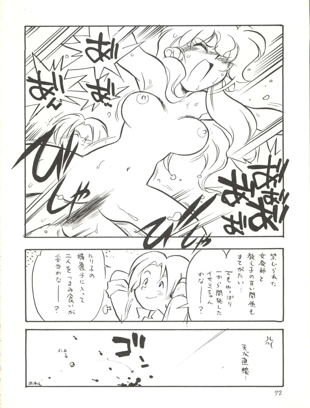 Kaiketsu Spats 71