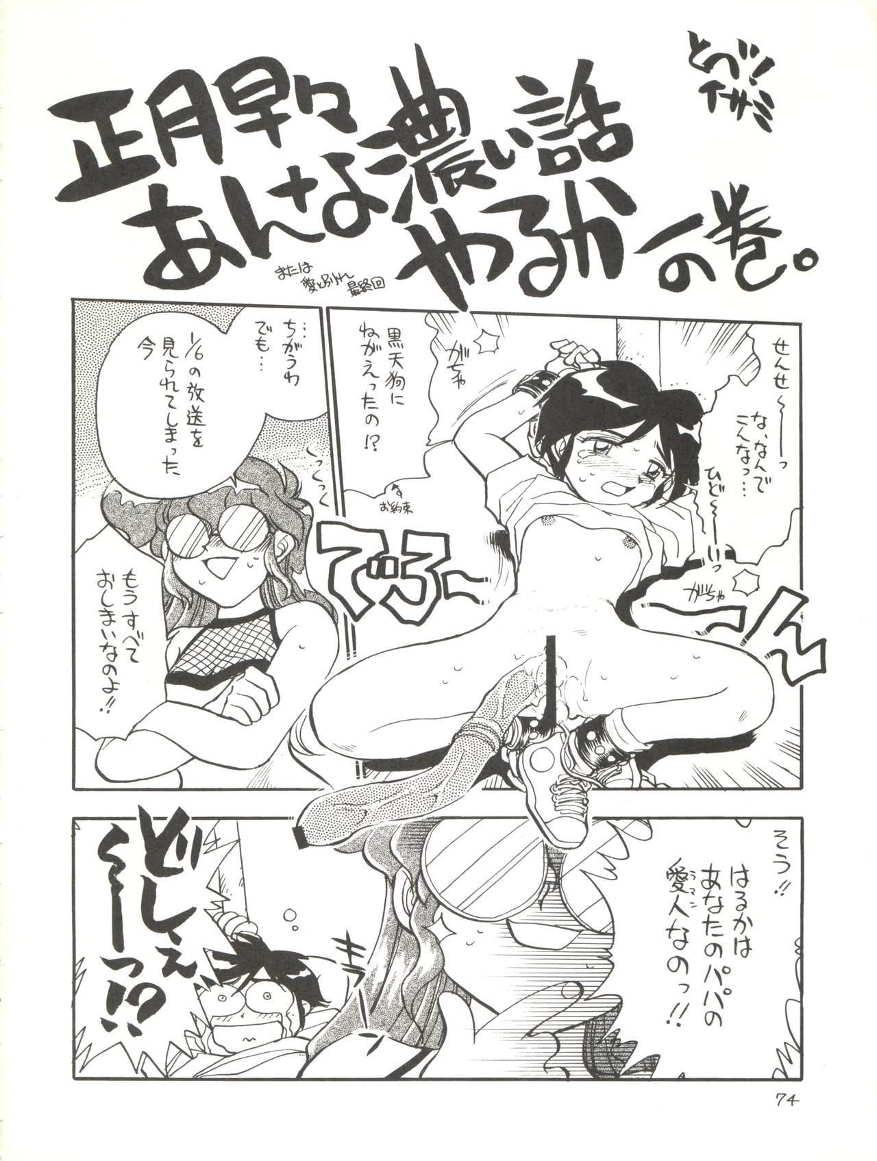 Kaiketsu Spats 73