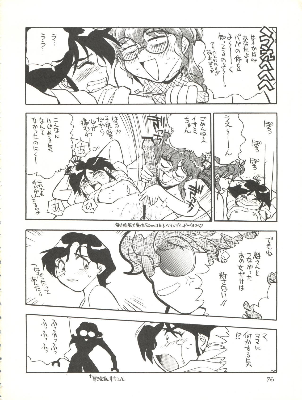 Kaiketsu Spats 75